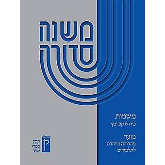 Koren Mishna Sdura Nav V'Naki Seder Moed - Large by Koren Publishers