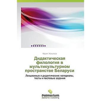 Didakticheskaya filologiya v multikulturnom prostranstve Belarusi par ZhIGALOVA MARIYa