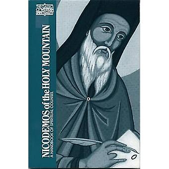 Handbook of Spiritual Counsel by St.Nikodemos of the Holy Mountain -
