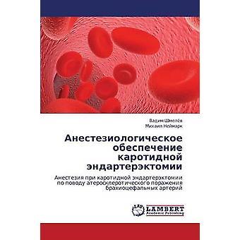 Anesteziologicheskoe Obespechenie Karotidnoy Endarterektomii av Shmelyev Vadim