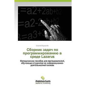 Sbornik Zadach Po Programmirovaniyu V Srede Lazarus by Zhuravlyev Sergey