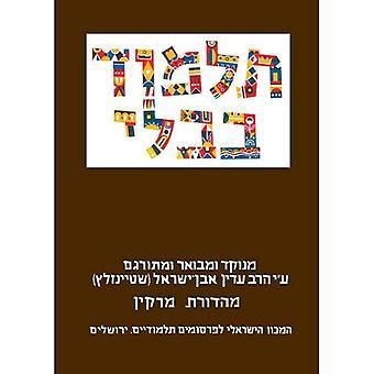 The Steinsaltz Talmud Bavli: Tractate Zevahim, Small