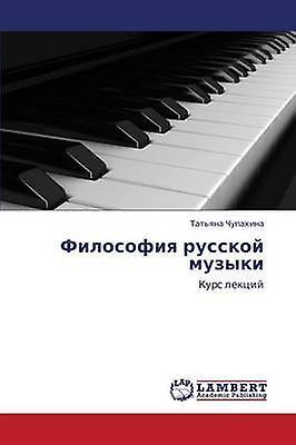 Filosofiya Russkoy Muzyki by Chupakhina Tatyana