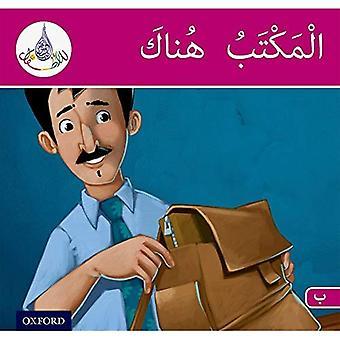 The Arabic Club Readers: Arabic Club Readers Level B - My Office (Arabic Club Blue Readers)