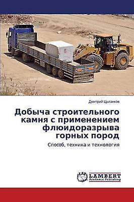 Dobycha stroitelnogo kamnya s priHommeseniem flyuidorazryva gornykh pord by Tsygankov Dmitriy