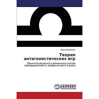 Teoriya Antagonisticheskikh Igr af Sigal Anatoliy