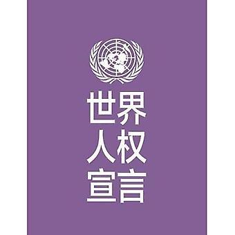 Universele verklaring rechten van de mens (Chinees)