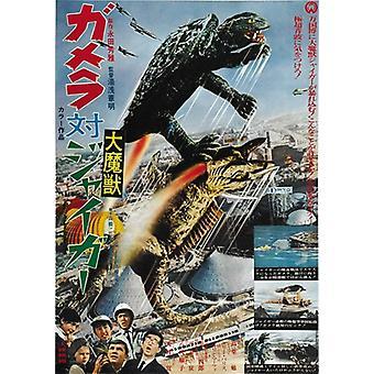 Gamera vs Giger Movie Poster (11 x 17)