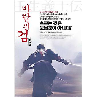 When the Last Sword Is Drawn Movie Poster (11 x 17)