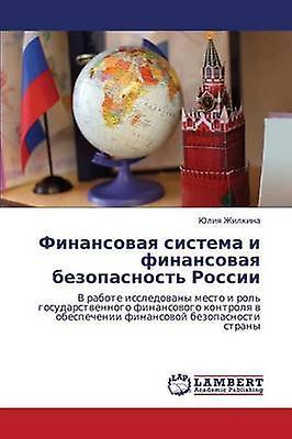 Finansovaya sistema i finansovaya bezopasnost Rossii by Zhilkina Yuliya