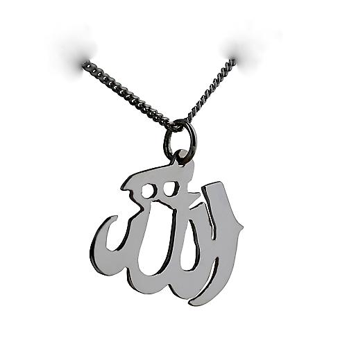 Silver 17x22mm Allah written in Arabic script Pendant with a curb Chain 22 inches