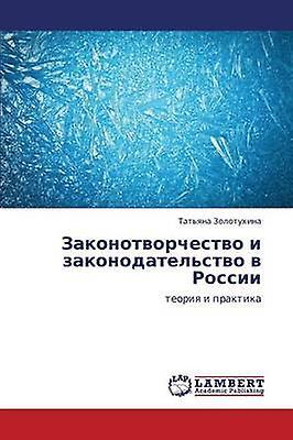 Zakonotvorchestvo I Zakonodatelstvo V Rossii by Zolotukhina Tatyana
