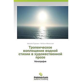 Tropeicheskoe Voploshchenie Vodnoy Stikhii V Khudozhestvennoy Proze durch Turanina Neonila