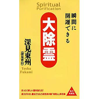 Spiritual Purification by Fukami & Toshu