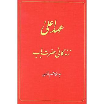 The Babi Dispensation - The Life of the Bab by Afnan Abu'l-Qasim - 978