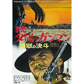 Il a Good The Bad et l'affiche du film laid (11 x 17)