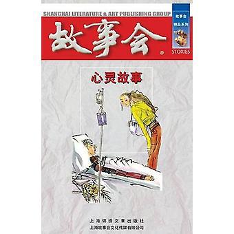 Xin Ling Gu Shi by He & Cheng Wei