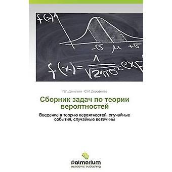 Sbornik zadach po teorii veroyatnostey av Danilaev P.G.