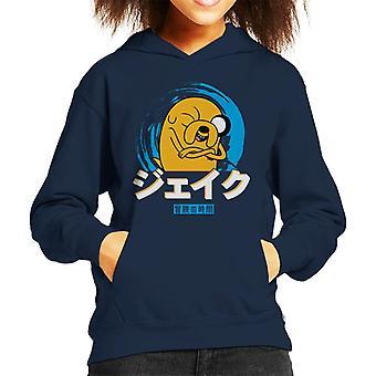 Abenteuer Zeit Jake Hund japanischen Text Kinder Sweatshirt mit Kapuze