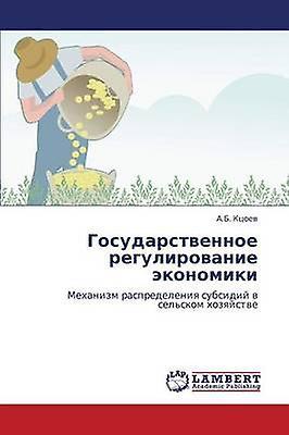 Gosudarstvennoe Regulirovanie Ekonomiki by Ktsoev a. B.