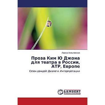 Proza Kim Yu Dzhona Dlya Teatra V Rossii Atr Evrope af Akhmylovskaya Larisa