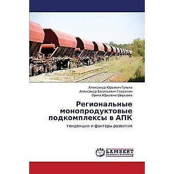 Regionalnye Monoproduktovye Podkompleksy V Apk by Gunko Aleksandr Yurevich