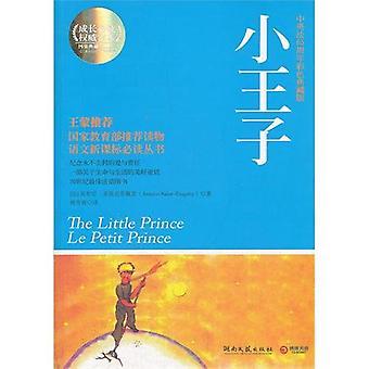 Le Petit Prince by Antoine de Saint-Exupery - 9787540449643 Book