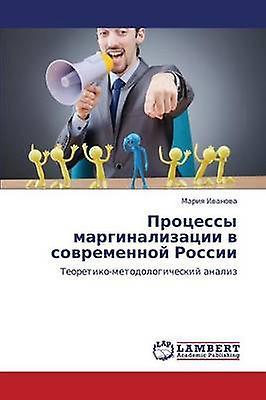Prougesessy marginalizatsii v sovremennoy Rossii by Ivanova Mariya