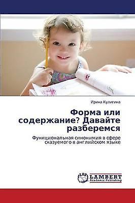 Forma Ili Soderzhanie Davayte Razberemsya by Kuligina Irina