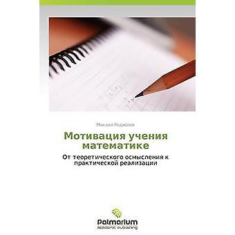 Motivatsiya Ucheniya Matematike by Rodionov Mikhail