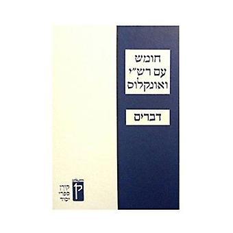 Koren Humash - Devarim - Student Version with Rashi & Onkelos Menukad