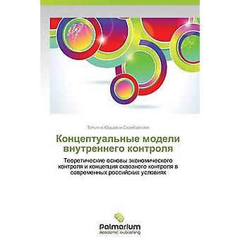 Kontseptualnye Modeli Vnutrennego Kontrolya by Serebryakova Tatyana