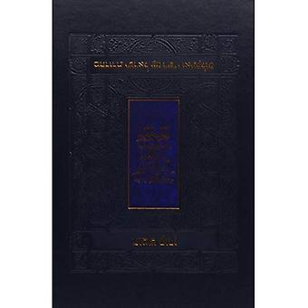 Koren Humash - Devarim, Rashi & Onkelos Menukad with Color Photos & Maps, Large Size, Hebrew