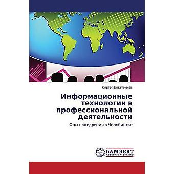 Informatsionnye Tekhnologii V Professionalnoy Deyatelnosti av Bogatenkov Sergey