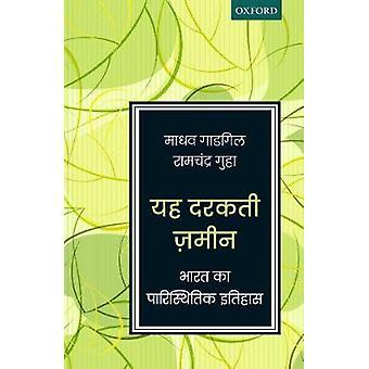 Yeh Darakti Zameen - Bharat ka Paristhitik Itihas by Madhav Gadgil - 9