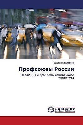 Profsoyuzy Rossii by Bashmakov Viktor