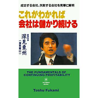 The Fundamentals of Continuing Profitability by Fukami & Toshu