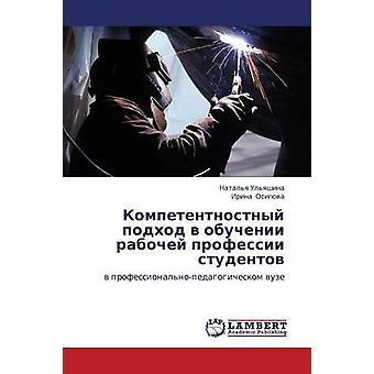 Kompetentnostnyy Podkhod V Obuchenii Rabochey Professii Studentov durch Ulyashina Natalya