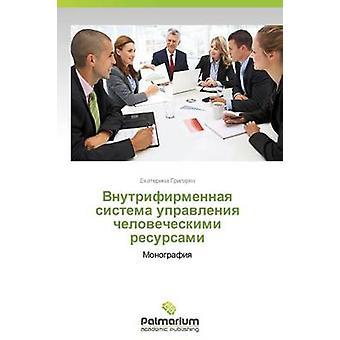 Vnutrifirmennaya Sistema Upravleniya Chelovecheskimi Resursami by Grigoryan Ekaterina