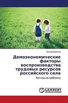 Demoekonomicheskie Faktory Vosproizvodstva Trudovykh Resursov Rossiyskogo Sela by Kirpichev Viktor