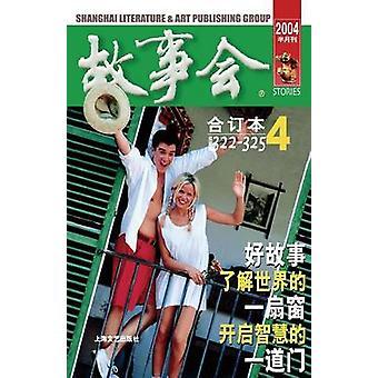 Gu Shi Hui 2004 Nian He Ding Ben 4 by He & Chengwei