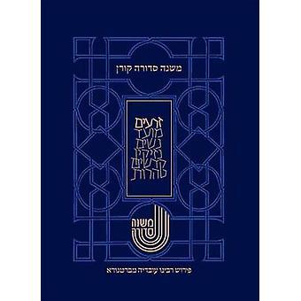 Koren Mishna Sdura Bartenura - Large - Seder Zraim by Eliyahu Dordek