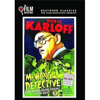Mr Wong Detective [DVD] USA import
