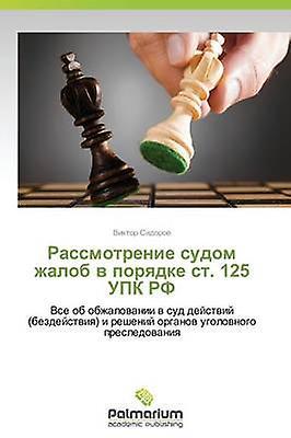 Rassmotrenie Sudom Zhalob V Poryadke St. 125 Upk RF by Sidorv Viktor