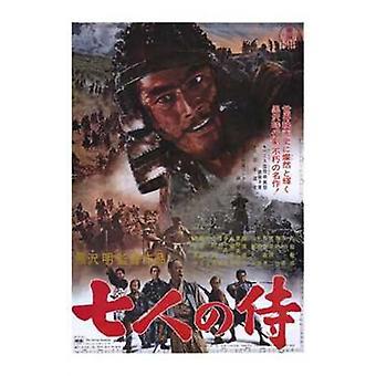 Locandina del film i sette Samurai (11 x 17)
