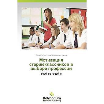 Motivatsiya Starsheklassnikov V Vybore Professii av Merzlyakova Dina Rafailovna