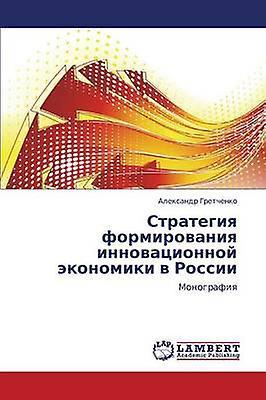 Strategiya Formirovaniya Innovatsionnoy Ekonomiki V Rossii by Gretchenko Aleksandr