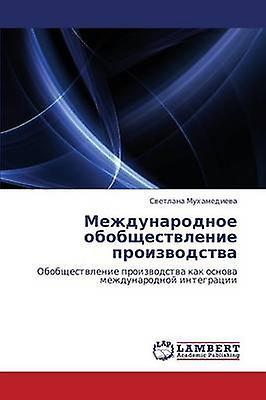 Mezhdunarodnoe Obobshchestvlenie Proizvodstva by Mukhamedieva Svetlana