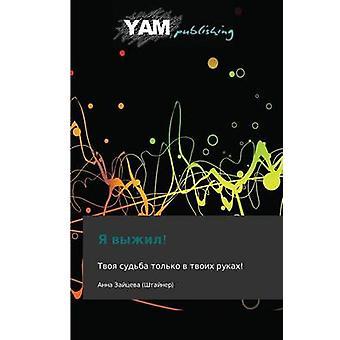YA Vyzhil by Zaytseva Shtayner Anna