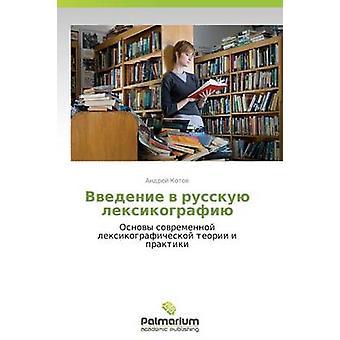 Vvedenie V Russkuyu Leksikografiyu av Kotov Andrey